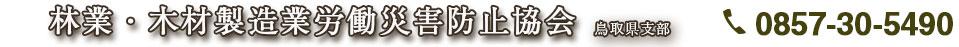 林業・木材製造業労働災害防止協会鳥取県支部